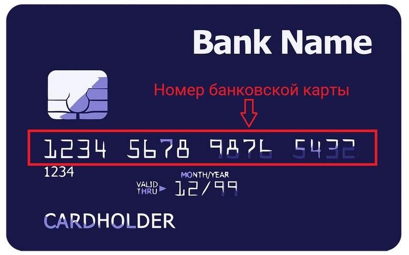 Где находится номер карты (банковской)?