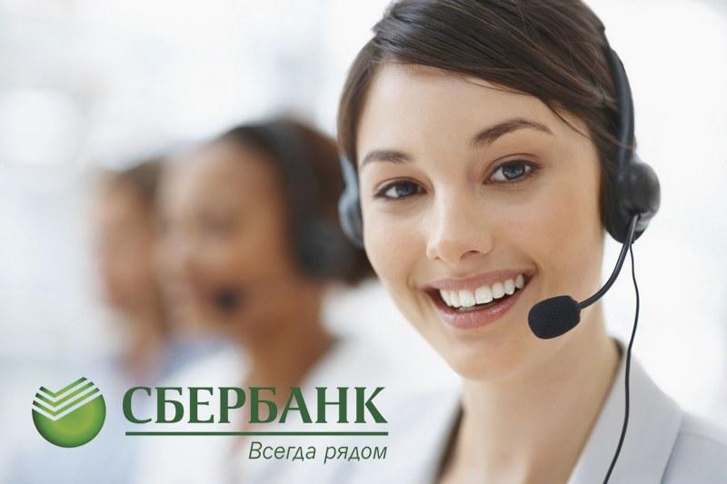 Бесплатный номер телефона горячей линии Сбербанка