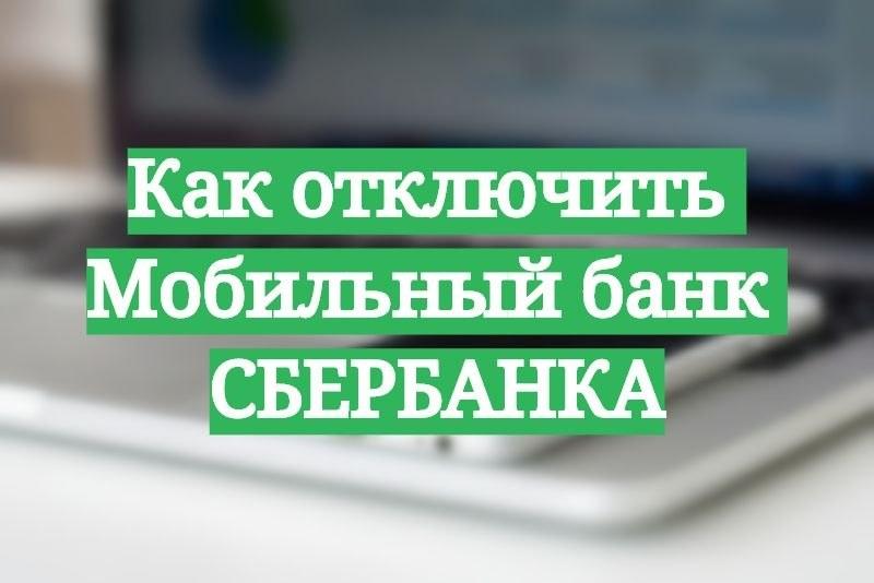 Как отключить Мобильный банк (СМС оповещения) Сбербанка