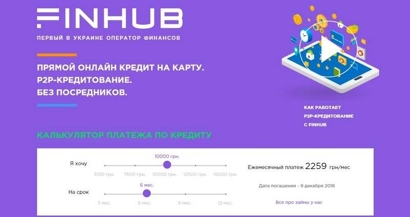 Кредиты Finhub ua (Финхаб юа) —  обзор и отзывы