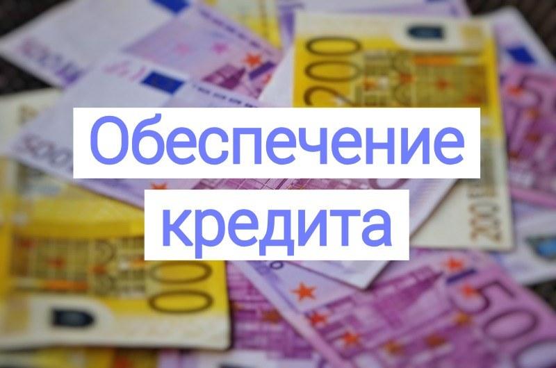 Кредит без обеспечения – что это значит?