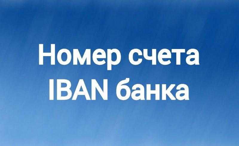 Что такое IBAN в банковских реквизитах и как его узнать