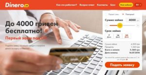 Онлайн кредит Dinero_com_ua