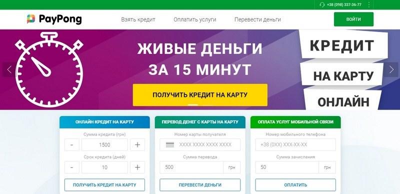 Онлайн кредит PayPong ua (ПейПонг юа) – обзор и отзывы клиентов
