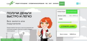 Онлайн кредит ForzaCredit_com_ua