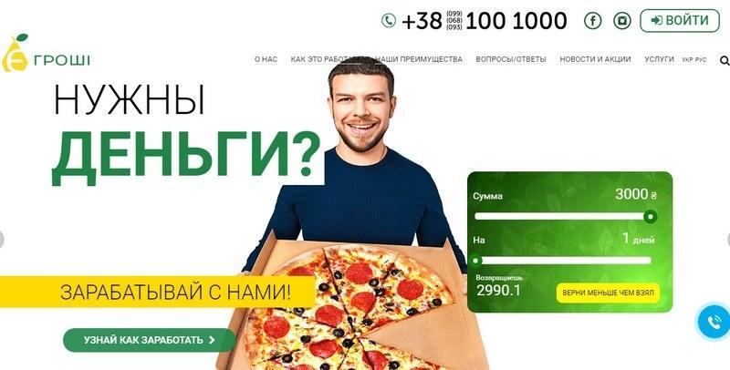 Выгодный кредит «Є гроші» (Е Гроши, E-groshi com) – обзор и отзывы