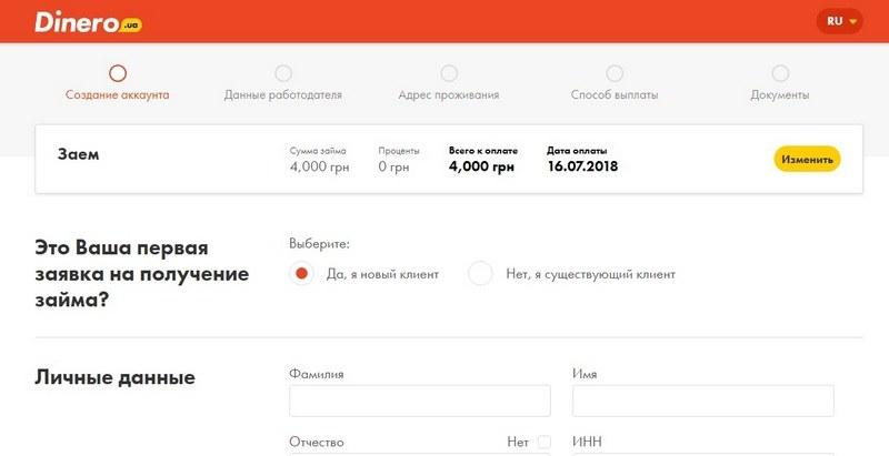 Заявка на кредит Dinero_com_ua