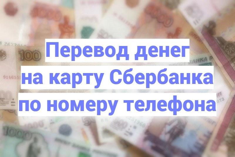 Как по номеру телефона перевести деньги на карту Сбербанка