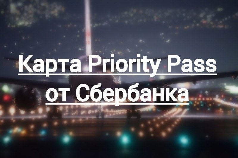 Карта Сбербанка Priority Pass (Приорити Пасс)
