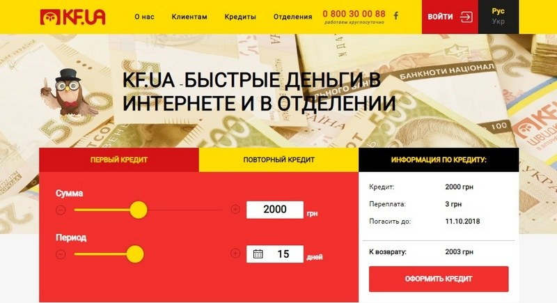 Компаньон Финанс (KF UA, КФ ЮА) онлайн кредит, отзывы