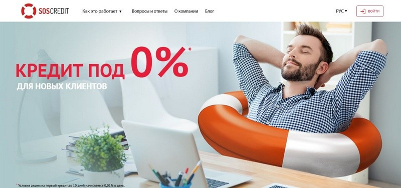 SOS Credit (СОС Кредит) онлайн кредит: обзор и отзывы