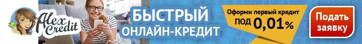 Алекс Кредит - займ под ноль процентов