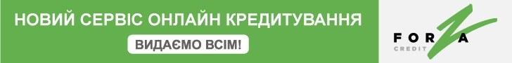 ФорзаКредит - беспроцентный заем на карту