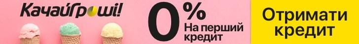 Качай Гроши - онлайн займы без процентов