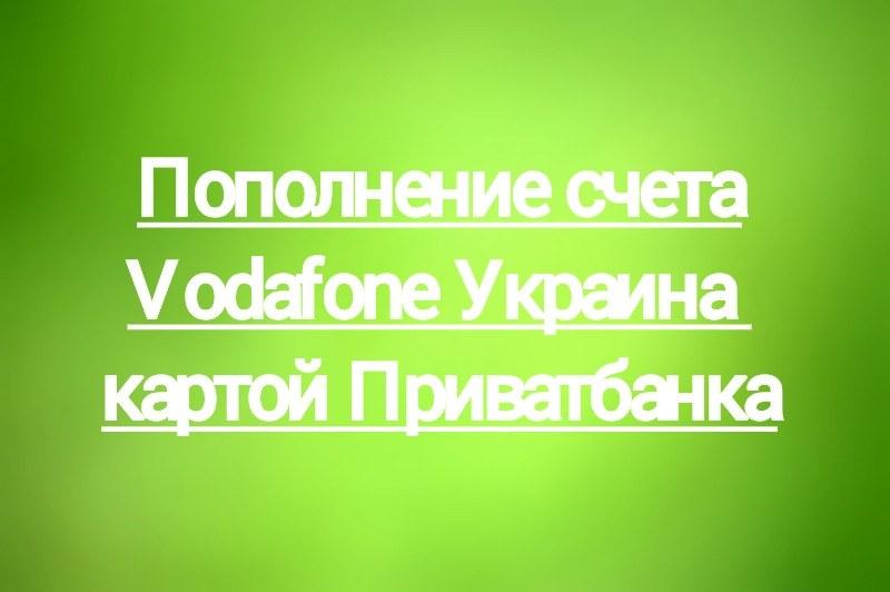 Как пополнить счет Vodafone через карту Приватбанка?