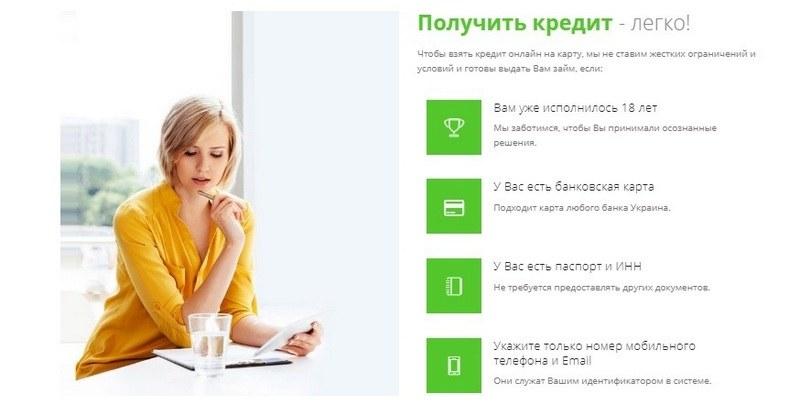 Как взять кредит в CreditUp_com_ua