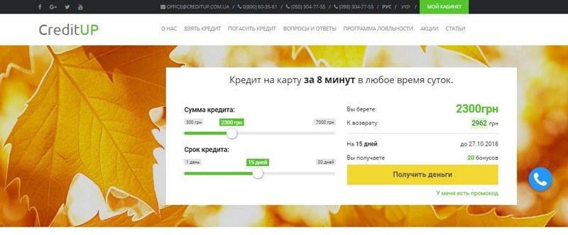 Кредит Ап Украина (CreditUp com ua) – обзор и отзывы