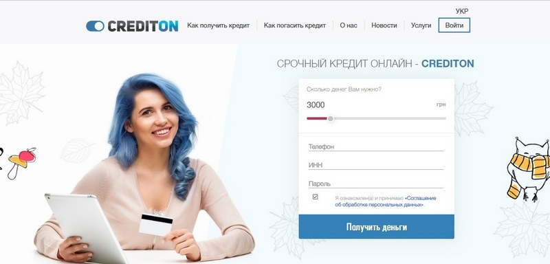 КредитОн (CreditOn org ua) — онлайн займы на карту
