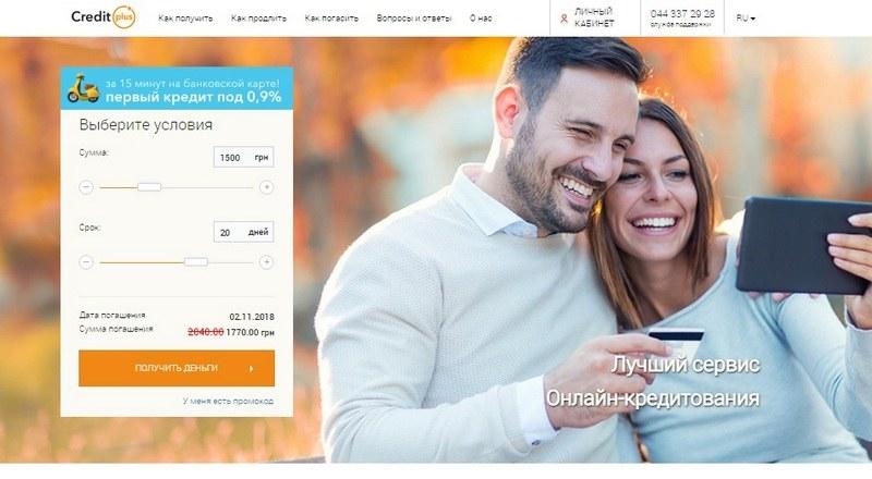 Кредит Плюс (CreditPlus ua) — онлайн займ на карту в Украине