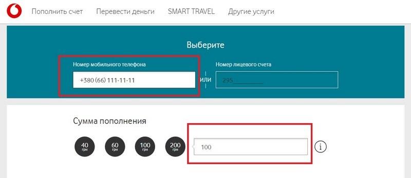 Пополнение счета Водафон картой через официальный сайт Vodafone