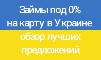 Займы под 0 процентов в Украине