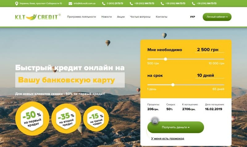 КЛТ Кредит (KLT Credit): онлайн заявка, условия, отзывы