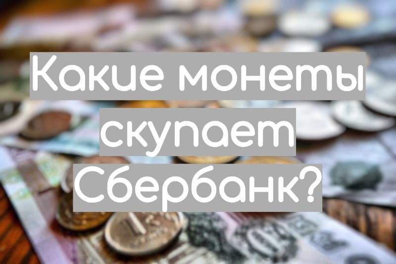 Какие монеты принимает Сбербанк за деньги?