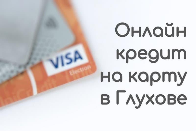 Онлайн кредит на карту в г.Глухов (Сумская обл.)