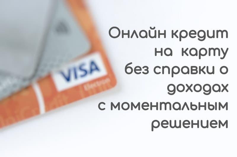 Кредит на карту онлайн с моментальным решением без справок
