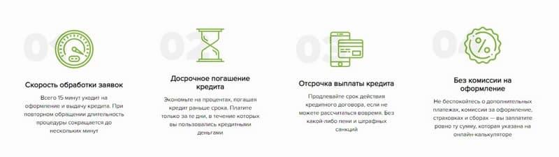 Плюсы KLT_Credit