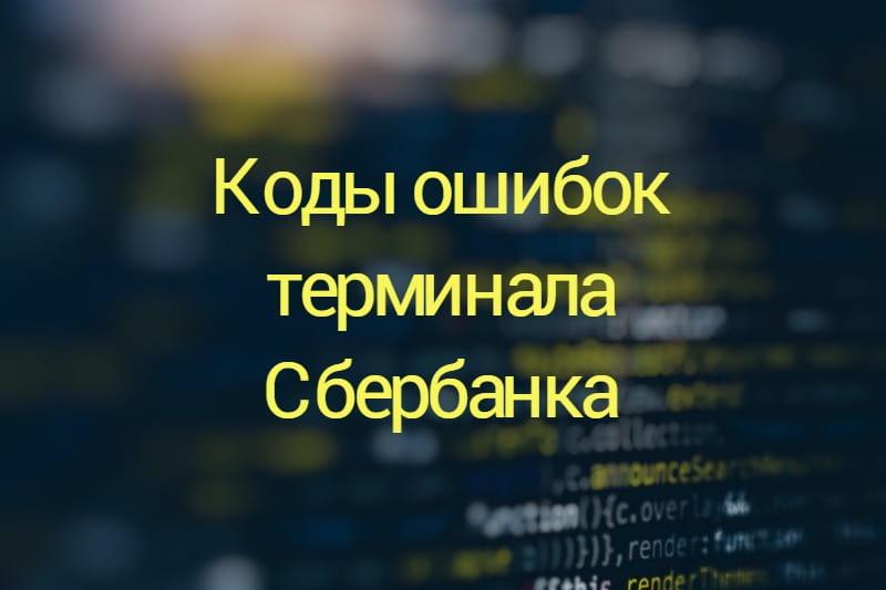 Коды ошибок терминала Сбербанка: обзор, как исправить