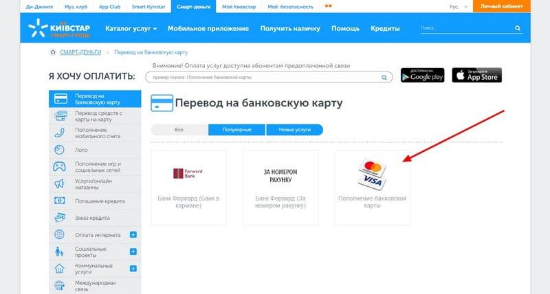 Перевод на банковскую карту с Киевстара