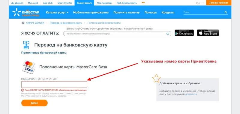 Пополнение карты Приватбанка с Киевстара