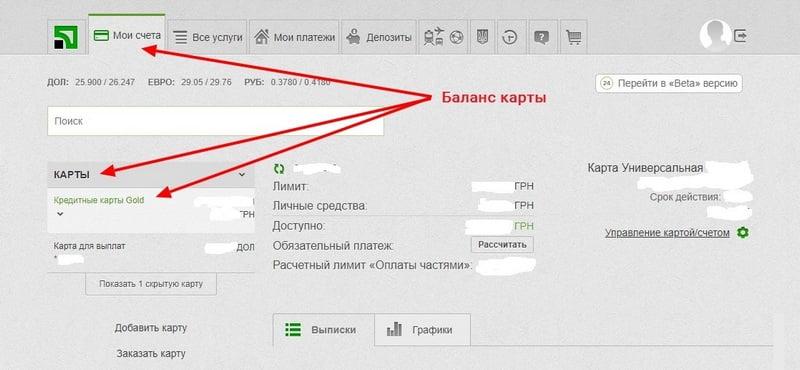 Privat24 - как узнать баланс карты