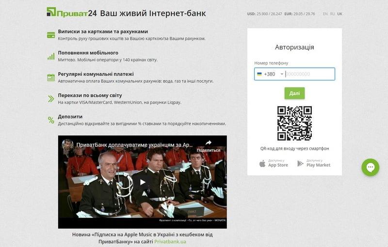 Сайт Privat24 ua