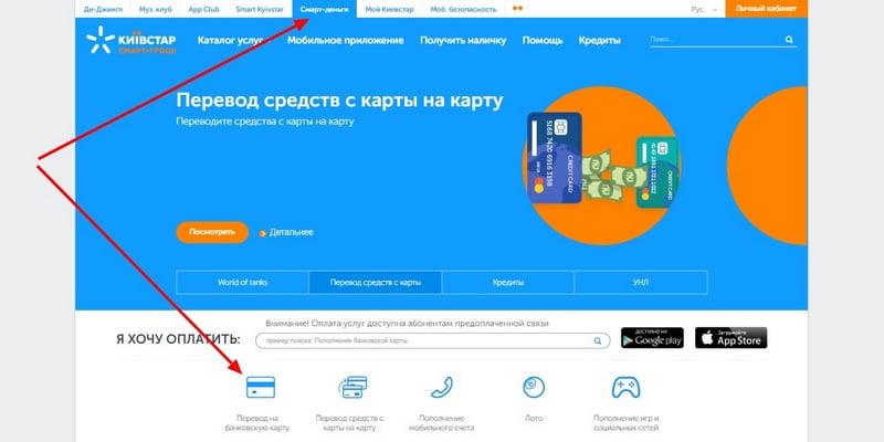 Смарт Деньги Киевстар - переводы