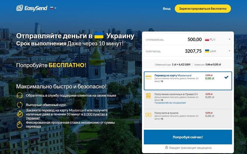 EasySend - переводы денег с Польши в Украину