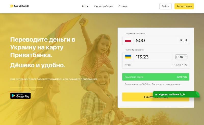 PayUkraine - перевод денег в Украину с Польши