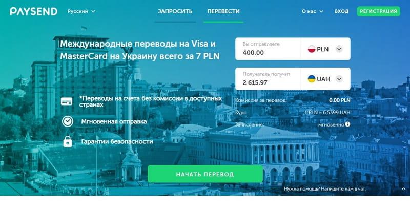 Paysend - перевод денег в Украину с Польши