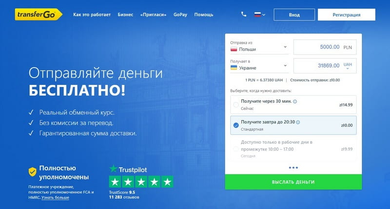 TransferGo - перевод денег с Польши в Украину