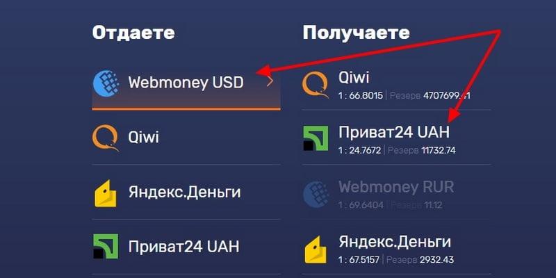 Обмен Вебмани USD на Приват24