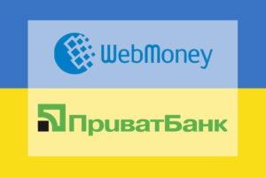 Вывод Webmoney на карту Приватбанка в Украине