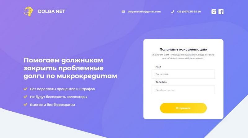 DolgaNet – списание долга МФО в Украине